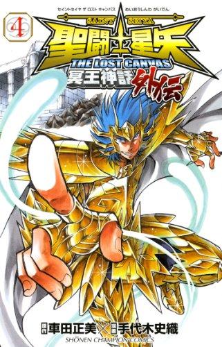 聖闘士星矢THE LOST CANVAS冥王神話外伝 4 (少年チャンピオン・コミックス)