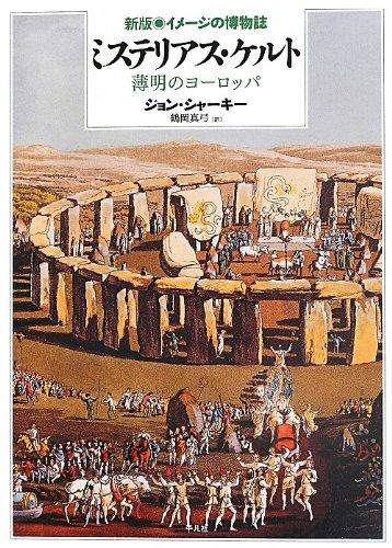 ミステリアス・ケルト: 薄明のヨーロッパ (新版イメージの博物誌)