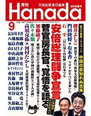 月刊Hanada2020年9月号