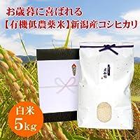 [お歳暮]新潟米 新潟県産コシヒカリ 5キロ(有機肥料)
