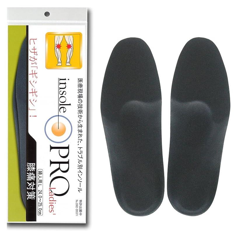 参照する引っ張るスクラップインソールプロ レディス 膝痛対策 黒 L(24~25cm)