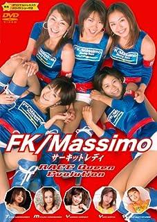 RACE QUEEN EVOLUTION 2003FK/Massimo サーキットレディ [DVD]