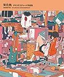 Kikanetsu: The Art of DaisukeRichard