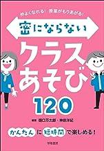 表紙: 仲よくなれる! 授業がもりあがる! 密にならないクラスあそび120 | 樋口万太郎