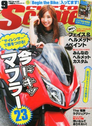 CUSTOM Scooter (カスタムスクーター) 2013年 09月号 [雑誌]