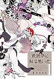祇園祭に降る黒い花 (1) (ウィングス・コミックス)