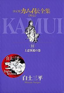 カムイ伝全集 カムイ外伝(11) (ビッグコミックススペシャル)