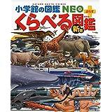 [新版]くらべる図鑑 (小学館の図鑑 NEO+プラス)