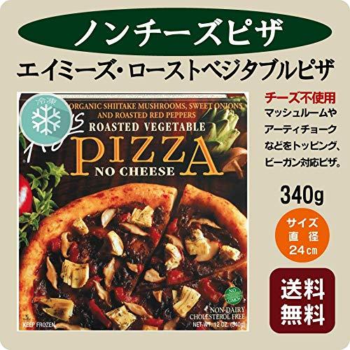 無添加ピザ エイミーズ・ローストベジタブルピザ(ノンチーズ)340g★クール冷凍便で配送★チーズを使っていません。マッシュルームやアーティチョークなどをトッピングした、ビーガン対応のピザです。とてもライトです。