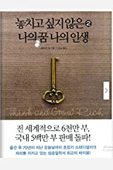 Think and Grow Rich (Korean Edition) Paperback