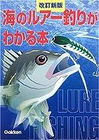 海のルアー釣りがわかる本