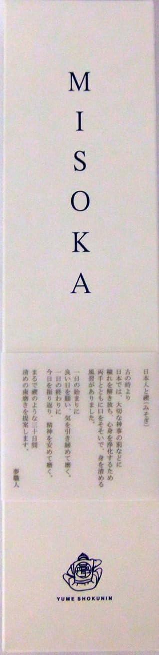 MISOKA(ミソカ) 大人用歯ブラシ