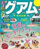 るるぶグアム'20 (るるぶ情報版(海外))