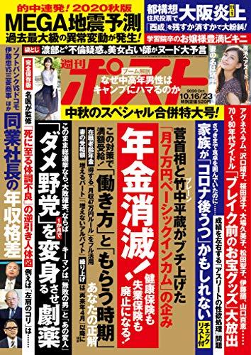 週刊ポスト 2020年 10月16日・23日号 [雑誌] - 週刊ポスト編集部