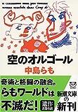 空のオルゴール (新潮文庫)