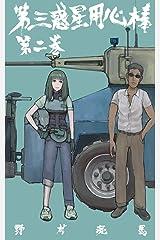 第三惑星用心棒(2) (馬頭図書) Kindle版