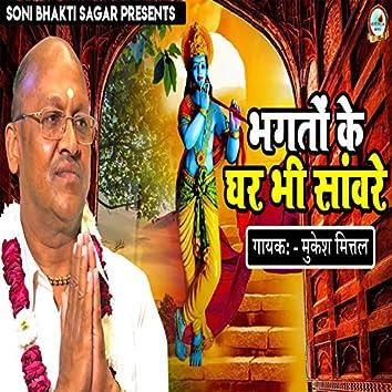 Bhagto Ke Ghar Bhi Sanware