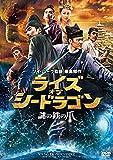ライズ・オブ・シードラゴン 謎の鉄の爪 [DVD] image
