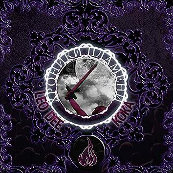 Хроники пламени: Фиолетовое