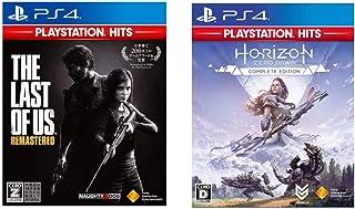 The Last of Us Remastered + Horizon Zero Dawn Complete Edition セット【CEROレーティング「Z」】
