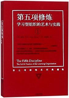 第五项修炼(学习型组织的艺术与实践1第五项修炼系列典藏版