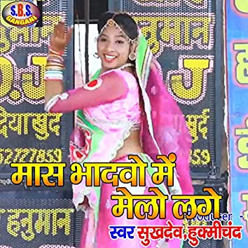 Maas Bhadvo Me Melo Lage (Rajasthani)