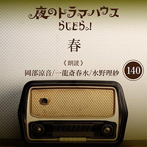 らじどらッ!~夜のドラマハウス~ #24 | 藤井 青銅