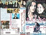恋人たちのポートレート【字幕版】 [VHS]