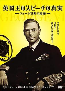 英国王のスピーチの真実 ~ジョージ6世の素顔~ [DVD]