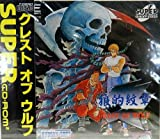 Crest of Wolf [Japan Import]