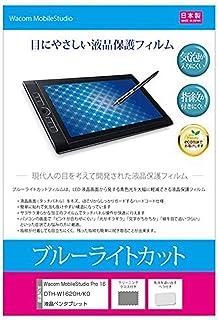 メディアカバーマーケット Wacom ワコム MobileStudio Pro 16 機種用【ブルーライトカット 反射防止 指紋防止 抗菌 液晶保護 フィルム 】 (MobileStudio Pro 16)