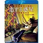 恋する惑星 [Blu-ray]