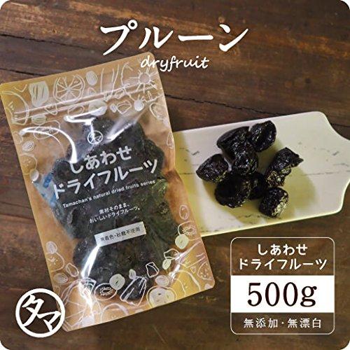 プルーン 500g (250g×2袋)ドライフルーツ 無添加 砂糖不使用