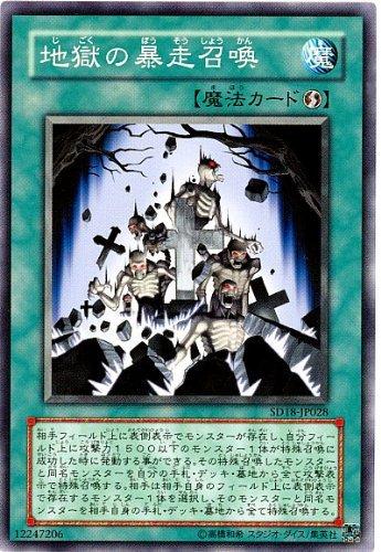 遊戯王シングルカード 地獄の暴走召喚 ノーマル sd18-jp028