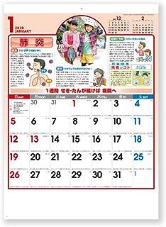 新日本カレンダー 2020年 カレンダー 壁掛け 健康生活メモ NK95