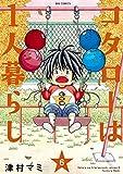 コタローは1人暮らし(6) (ビッグコミックス)