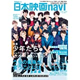 日本映画navi vol.80 (NIKKO MOOK)