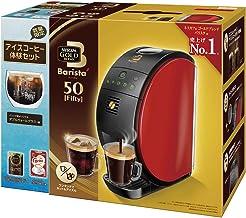 ネスレ日本 ネスカフェ ゴールドブレンド バリスタ フィフティ レッド アイスコーヒー体験セット インスタント(瓶・詰替)