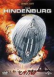 ヒンデンブルグ[DVD]