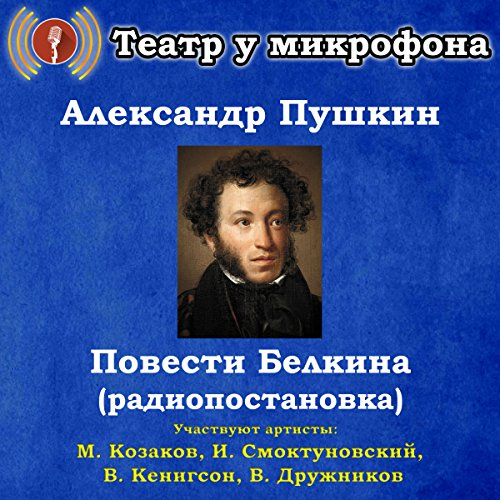 Povesti Belkina audiobook cover art