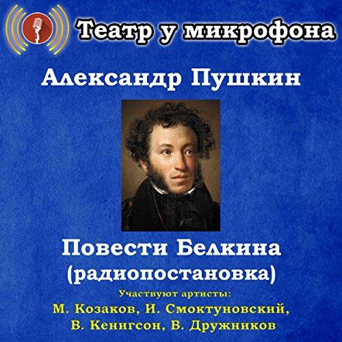 Povesti Belkina audiobook cover art