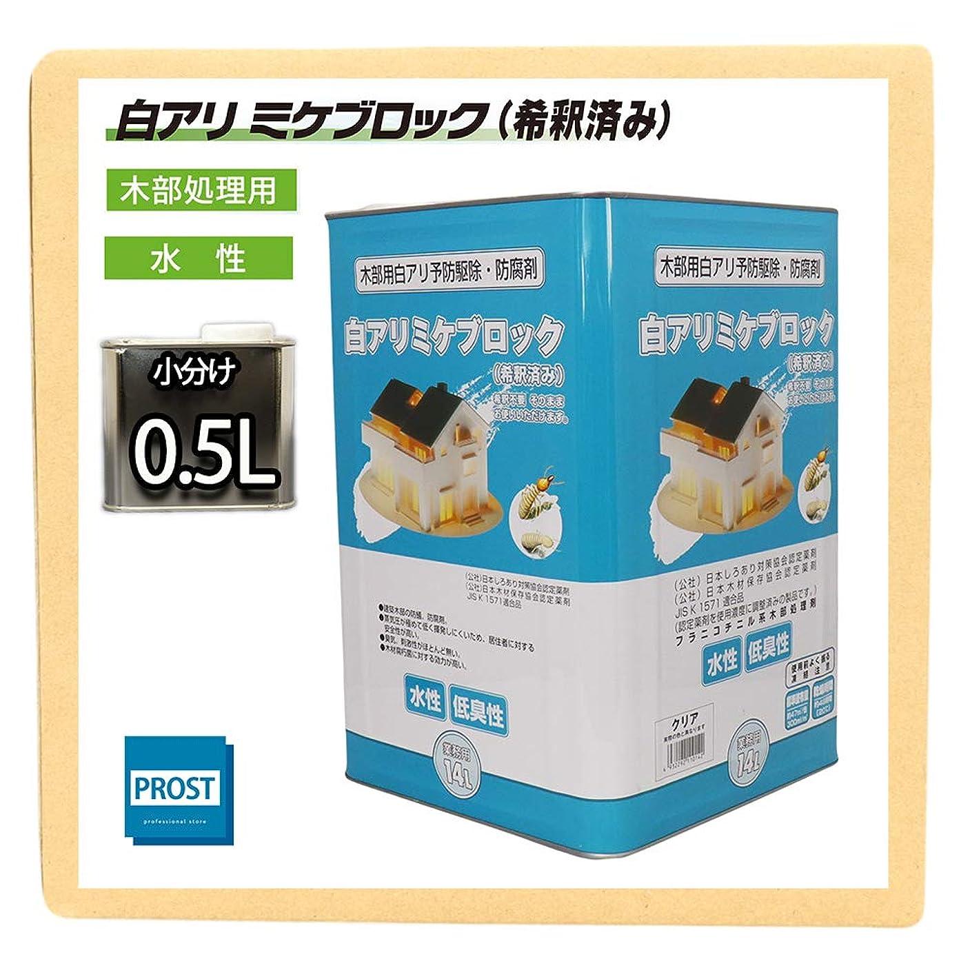 花に水をやる乏しい検査白アリ 防除剤 ミケブロック (希釈済) 0.5L/
