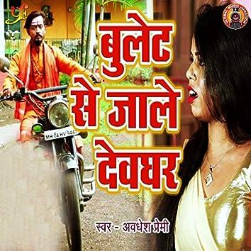 Bullet Se Jale Devghar - Single
