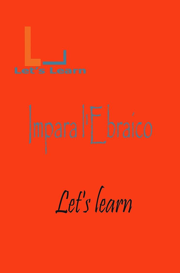 駐地均等にキュービックLet's Learn - Impara l'Ebraico (Italian Edition)