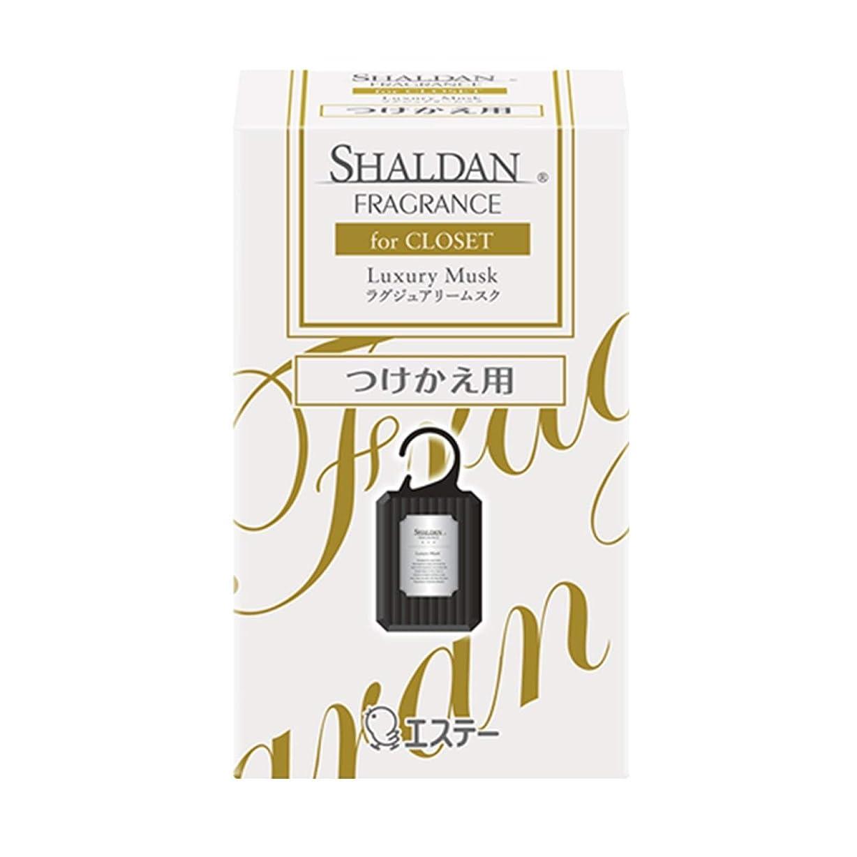 シャイインスタント所属シャルダン SHALDAN フレグランス for CLOSET 芳香剤 クローゼット用 つけかえ ラグジュアリームスク 30g