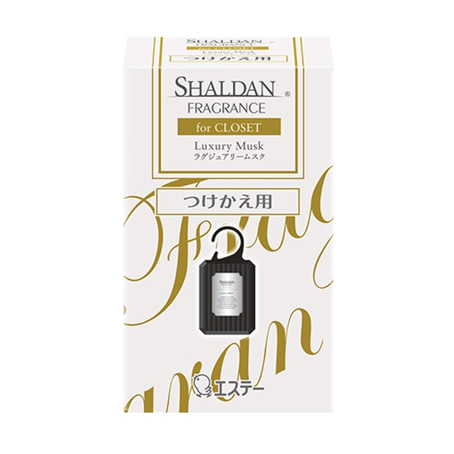 満たす肉腫動的シャルダン SHALDAN フレグランス for CLOSET 芳香剤 クローゼット用 つけかえ ラグジュアリームスク 30g