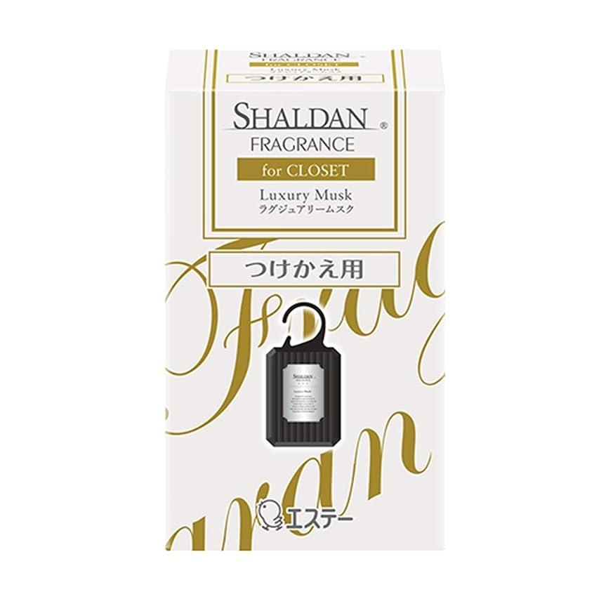 本当に許される活力シャルダン SHALDAN フレグランス for CLOSET 芳香剤 クローゼット用 つけかえ ラグジュアリームスク 30g