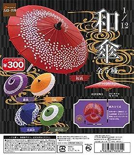 【ミニチュア】SO-TA ガチャ 1/12 和傘 全5種 コンプセット ミニチュア 桜渦 藤渦 月奴 光淋波 蛇の目