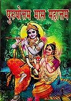 Purushottam Mas Mahatmya, Adhik Mas IN HINDI