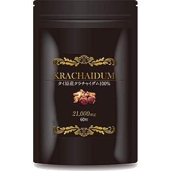 クラチャイダム 100% 21000mg アルギニン サプリ 30日(黒しょうが粉末350mg×60粒)